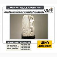 Скульптуры из мрамора, изготовление скульптуры из мрамора
