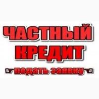 Быстрый кредит Киев. Взять кредит наличными от 1, 5% под залог