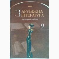 Підручник Зарубіжна література 9 клас. Хрестоматія-посібник