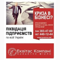Ліквідація ТОВ законно за 1 день Київ