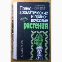 Справочник. Пряно-ароматические и пряно-вкусовые растения