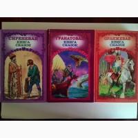 Продам Гранатовая, Оранжевая, Сиреневая книги сказок для детей