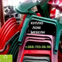 Куплю б/у пластиковую мебель (столы стулья)