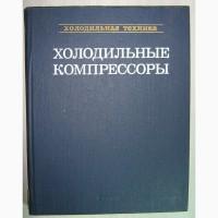 Холодильные компрессоры. Быков А.В. Справочник