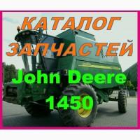Каталог запчастей Джон Дир 1450 - John Deere 1450 книга на русском языке