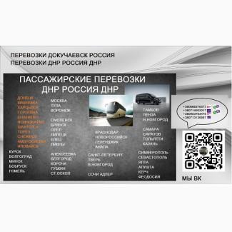 Минивен Сочи Харцызск. Автобус Сочи Харцызск