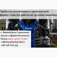 Автомеханик. Автослесарь грузовых автомобилей