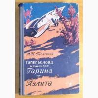 А. Н. Толстой. Гиперболоид инженера Гарина; Аэлита. (N002, 04_1)