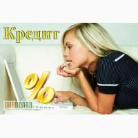 Кредиты, займы, ссуды в Киеве. Кредит под залог недвижимости, авто в Киеве