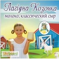Козье молоко Харьков