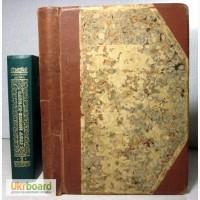 Полное собрание сочинений Лорда Байрона в одном томе, с портретом автора 1904 Иогансон