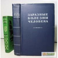 Заразные болезни человека 1-е изд 1955 справочник АН СССР Под редакцией Жданова