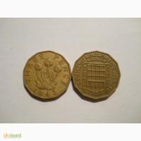 Великобритания-3 пенса (2 разные)