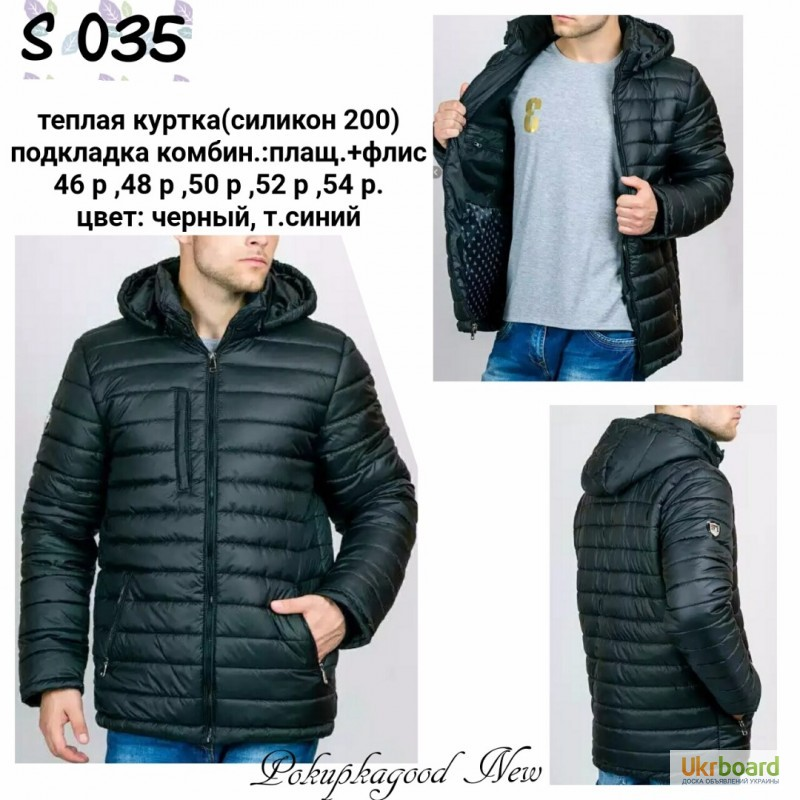 Куртки Мужские Весенние