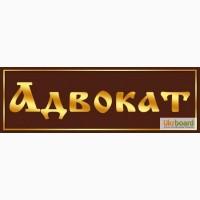 Услуги адвоката Киев, адвокатские услуги в судебных делах