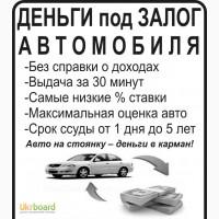 Автоломбард в Харькове! Быстрый кредит под залог авто