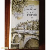Продам книгу б/у Отец Горио (автор - Оноре Де Бальзак)