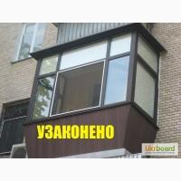 Узаконення балконів Полтава