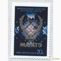Почтовые марки СССР 1982. 25-летие Международного агентства по атомной энергии - МАГАТЭ