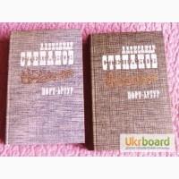 Порт-Артур, Роман в 2-х томах. Автор: А.Степанов