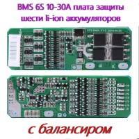 BMS 6S 10А, 25.5V Контроллер заряда разряда с балансиром, плата защиты Li-Ion аккумулятора