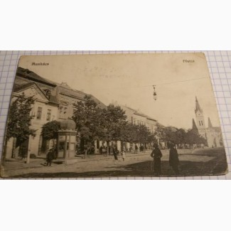 Открытка (ПК). Мукачево. Munkács. Főutca. 1926г. Лот 224