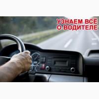 Проверка водителя на полиграфе