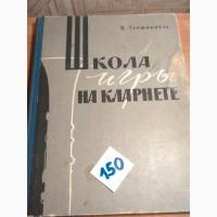 Продам учебник по обучению игре на кларнете