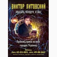 Виктор Литовский - любые магические услуги