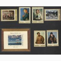 Продам марки СССР 1972 год Советская живопись с бл