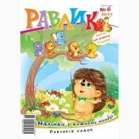 Журнал для дітей Равлик