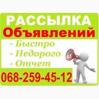 Рассылка объявлений Nadoskah Online, КАЧЕСТВЕННАЯ Реклама на Досках
