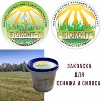 Закваска, БИОконсервант для сенажа и силоса БИОКОНТ 800 грн