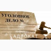 Юридические услуги. Услуги адвоката. Киев и область