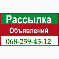 Вместо вас размещаем объявления на досках Украины