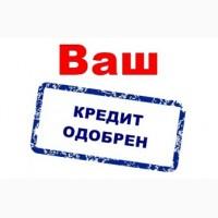 Кредит от частного лица, без залога, работаем с плохой КИ и ЧС, По всей Украине