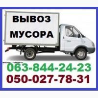 Вывоз мусора Днепропетровск! САМЫЕ НИЗКИЕ ЦЕНЫ. Камаз, Зил, ГАЗель