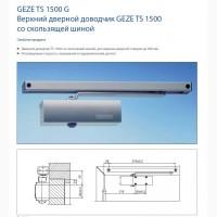 Доводчик дверей Geze TS 1500 G скользящая тяга (EN 1)
