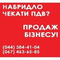 ТОВ з ПДВ без рахунків Київ. Купити готову ТОВ з ПДВ Київська область
