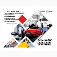 СТО в Киеве на правом берегу. Ремонт двигателя Audi Киев. Автоэлектрик Киев