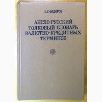 Англо-Русский Толковый словарь Валютно - Кредитных терминов