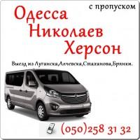 Автобус Луганск - Херсон - Николаев - Одесса