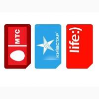 Красивые номера, Мтс, Vodafone, Киевстар, Life, Lifecell