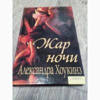 Книги женские романы, серия шарм