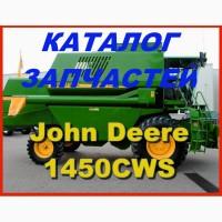 Каталог запчастей Джон Дир 1450CWS - John Deere 1450CWS на русском языке в виде книги
