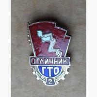 Знак - Отличник ГТО, Готов к труду и обороне, 2 разряд, СССР