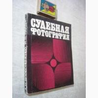 Судебная фотография 1981 Колесниченко Найдис Практическое пособие для следователя