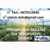 Vatan Plastik || Пленка Тепличная (Турция) || Купить Украина
