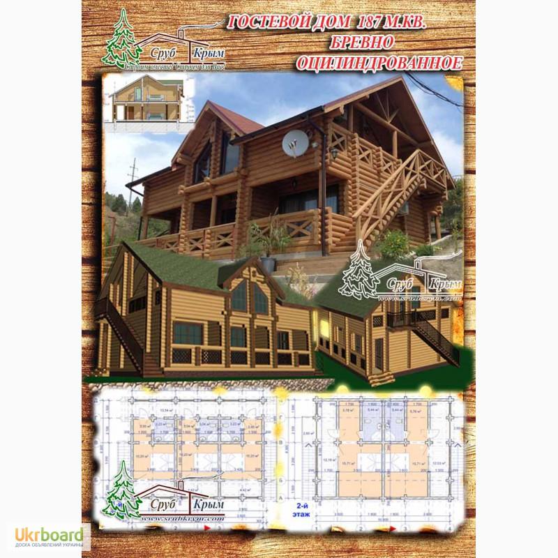 Возвести гостевой дом из сруба оцилиндрованного 187 м.кв ...: http://www.ukrboard.com.ua/ru/board/m-1358542/predlagaem-postroit-kachestvennuyu-gostinitsu-iz-sruba-290m-kv/