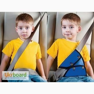 Детское удерживающее устройство (адаптер ремней безопасности)